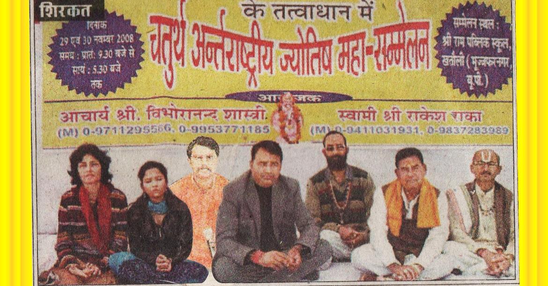 Acharya V Shastri 0