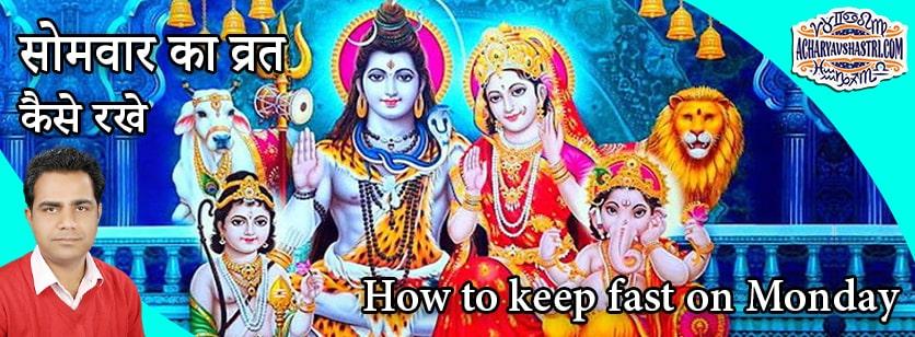 भगवान शिव और माता पार्वती की कृपा पाने लिए सोमवार का व्रत जानिये कैसे करते हैं,