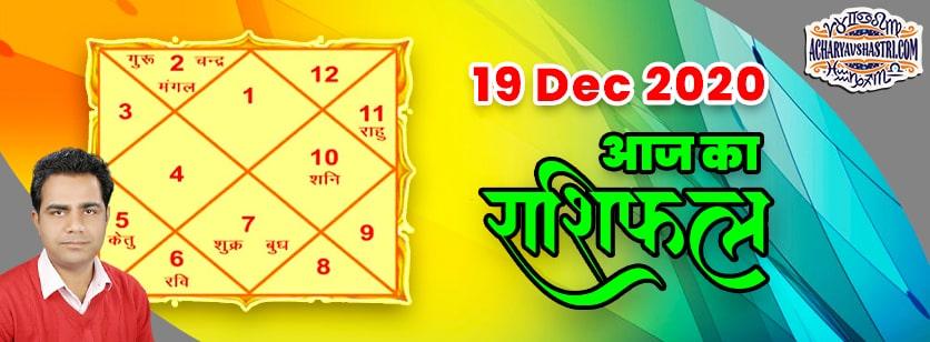 19 Dec AAJ KA RASHIFAL | आज का राशिफल | मेष से मीन