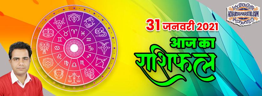 राशिफल   Aaj Ka Rashifal   Sunday, Jan 31 Horoscope in Hindi
