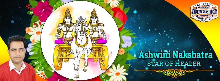 Ashwini Nakshatra Mythology - Star of the Healing Brothers