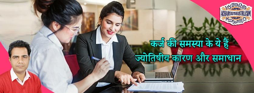 Astrological reasons and solutions to the problem of debt or loan - कर्ज की समस्या के ये हैं ज्योतिषीय कारण और समाधान