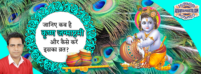 Janmashtami 2021 : Krishna Janmashtami Festival Date and Muhurat Vrat Vidhi and Method