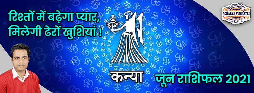Kanya Rashi Rashifal   June 2021   कन्या राशि मासिक राशिफल जून 2021   Virgo Monthly horoscope June