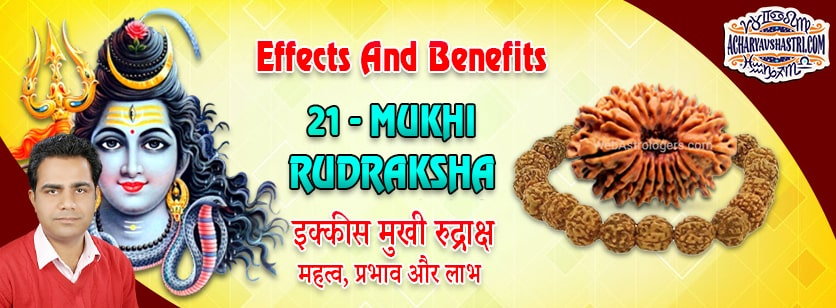 Strengths, Benefits and Importance of 21 Mukhi Rudraksha (Twenty one Face Rudraksha) By Acharya V Shastri.