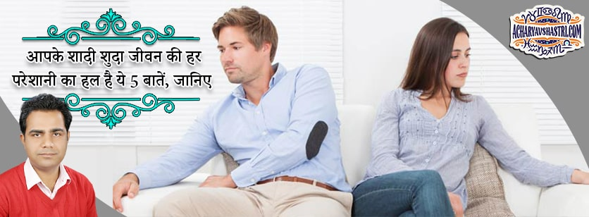 These 5 things are the solution to all the problems of your married life by Acharya V Shastri