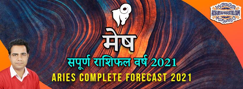 मेष राशिफल 2021 - Mesh Rashifal 2021 in Hindi