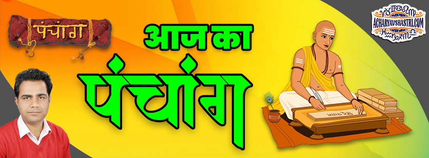 Aaj Ka Panchang 21 अगस्त का पंचांग: शुभ मुहूर्त और राहुकाल का समय