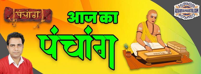 Aaj Ka Panchang 24 अगस्त का पंचांग: शुभ मुहूर्त और राहुकाल का समय