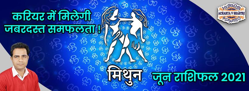 Mithun Rashi Rashifal June 2021 | मिथुन राशि मासिक राशिफल जून 2021 | Gemini horoscope June 2021