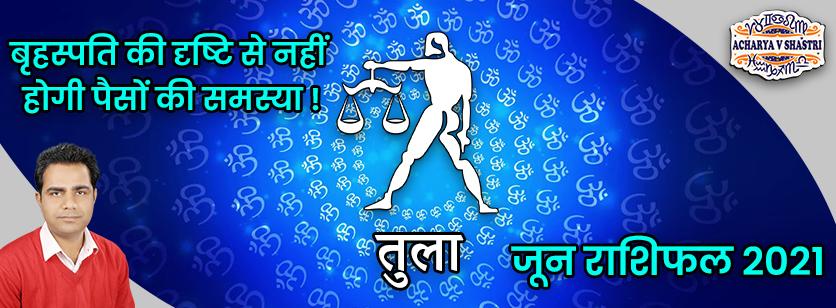 Tula Rashi Rashifal | June 2021 | तुला राशि मासिक राशिफल जून 2021 | Libra Monthly horoscope June