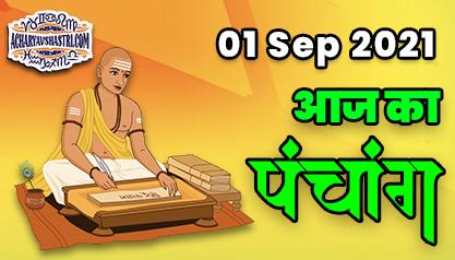 Aaj Ka Panchang 01 सितंबर का पंचांग: 01 Sep 2021 ka Panchang, शुभ मुहूर्त और राहुकाल का समय