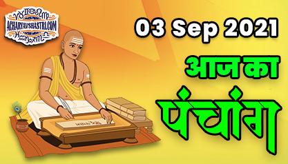 Aaj Ka Panchang 03 सितंबर का पंचांग: 03 Sep 2021 ka Panchang, शुभ मुहूर्त और राहुकाल का समय