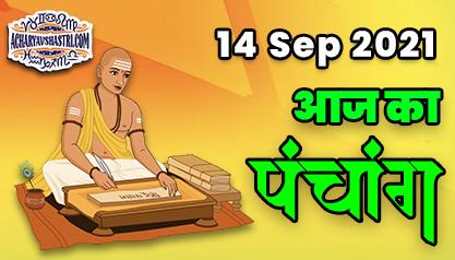 Aaj Ka Panchang 14 सितंबर का पंचांग: 14 Sep 2021 ka Panchang, शुभ मुहूर्त और राहुकाल का समय