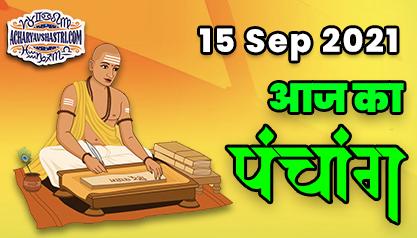 Aaj Ka Panchang 15 सितंबर का पंचांग: 15 Sep 2021 ka Panchang, शुभ मुहूर्त और राहुकाल का समय