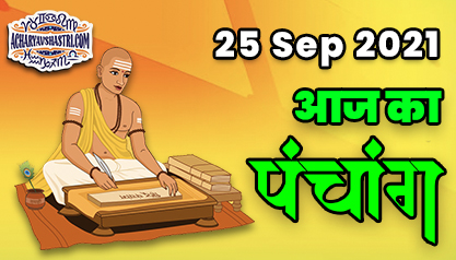 Aaj Ka Panchang 25 सितंबर का पंचांग: 25 Sep 2021 ka Panchang, शुभ मुहूर्त और राहुकाल का समय