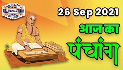Aaj Ka Panchang 26 सितंबर का पंचांग: 26 Sep 2021 ka Panchang, शुभ मुहूर्त और राहुकाल का समय