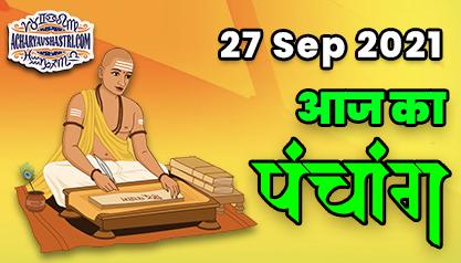 Aaj Ka Panchang 27 सितंबर का पंचांग: 27 Sep 2021 ka Panchang, शुभ मुहूर्त और राहुकाल का समय