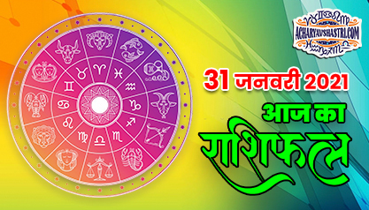 राशिफल | Aaj Ka Rashifal | Sunday, Jan 31 Horoscope in Hindi