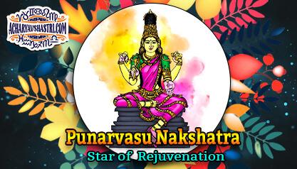 PunarVasu Nakshatra – Star of Rejuvenation