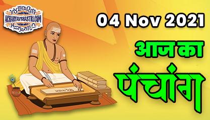 Aaj Ka Panchang 04 नवंबर का पंचांग: 04 Nov 2041 ka Panchang, शुभ मुहूर्त और राहुकाल का समय