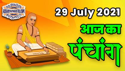 Aaj Ka Panchang 29 जुलाई का पंचांग: शुभ मुहूर्त और राहुकाल का समय