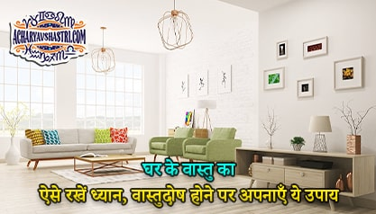 Take care of the Vastu of the house in this way, follow these measures in case of Vastu defect by Acharya V Shastri.
