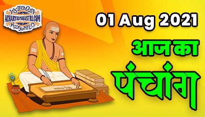 Aaj Ka Panchang 01 अगस्त का पंचांग: शुभ मुहूर्त और राहुकाल का समय