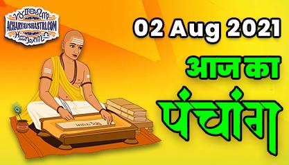 Aaj Ka Panchang 02 अगस्त का पंचांग: शुभ मुहूर्त और राहुकाल का समय