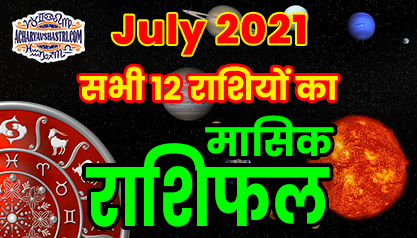 July Masik Rashifal- Monthly Horoscope