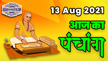 Aaj Ka Panchang 13 अगस्त का पंचांग: शुभ मुहूर्त और राहुकाल का समय
