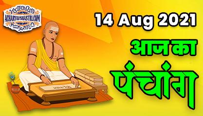 Aaj Ka Panchang 14 अगस्त का पंचांग: शुभ मुहूर्त और राहुकाल का समय