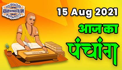 Aaj Ka Panchang 15 अगस्त का पंचांग: शुभ मुहूर्त और राहुकाल का समय