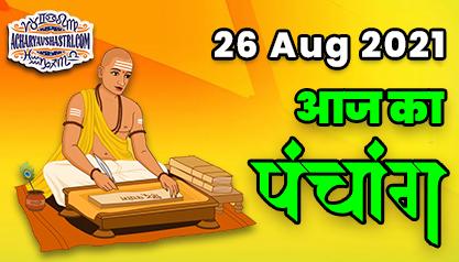 Aaj Ka Panchang 26 अगस्त का पंचांग: शुभ मुहूर्त और राहुकाल का समय
