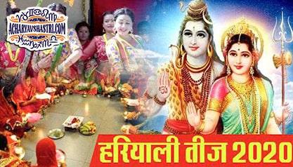Hariyali Teej 2020: special festival related to environmental love and women - पर्यावरण प्रेम एवं महिलाओं से जुड़ा विशेष पर्व