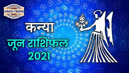 Kanya Rashi Rashifal | June 2021 | कन्या राशि मासिक राशिफल जून 2021 | Virgo Monthly horoscope June
