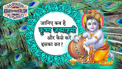 Janmashtami 2020 : Krishna Janmashtami Festival Date and Muhurat Vrat Vidhi and Method