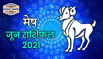 Mesh Rashi Rashifal June 2021 | मेष राशि मासिक राशिफल जून 2021 | Aries Monthly horoscope June 2021