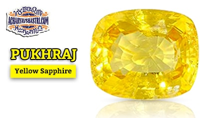 Benefits of wearing Yellow Sapphire पुखराज