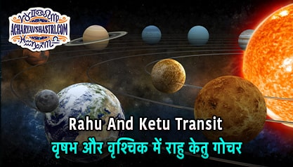 Rahu And Ketu Transit On 23 September 2020