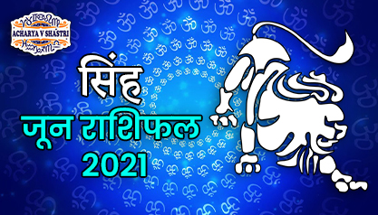 Singh Rashi Rashifal June 2021 | सिंह राशि मासिक राशिफल जून 2021 | Leo Monthly horoscope June 2021