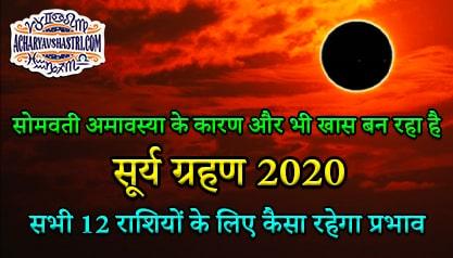 Surya Grahan 2020 Date, India Timings Live Updates: सोमवती अमावस्या के कारण और भी खास बन रहा है सूर्य ग्रहण, जानें क्या बरतें सावधानी
