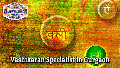 Vashikaran Specialist in Gurgaon