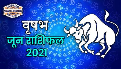 वृषभ राशिफल जून 2021, वृषभ राशिफल जून 2021 हिंदी में